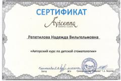 Репетилова