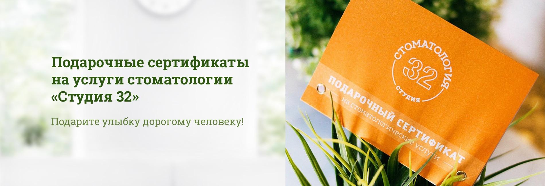 """Подарочный сертификат на услуги стоматологии """"Студия 32"""""""